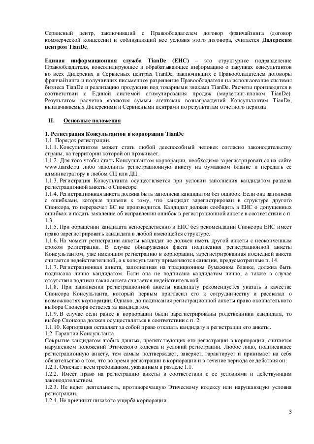 Образец Дилерское Соглашение