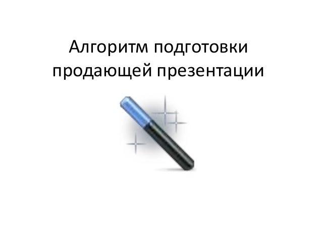 Алгоритм подготовки продающей презентации