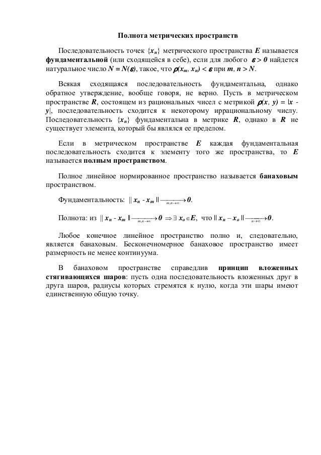 Полнота метрических пространств Последовательность точек {xn} метрического пространства E называется фундаментальной (или ...
