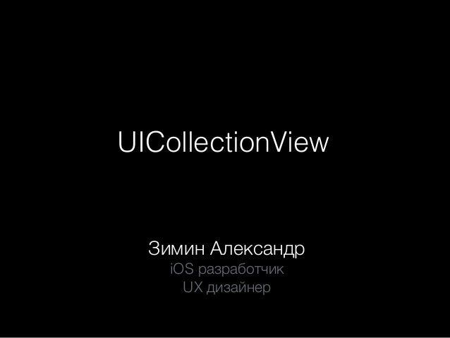 UICollectionView Зимин Александр iOS разработчик UX дизайнер