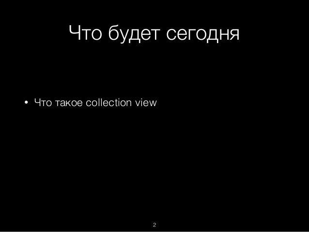 UICollectionView — Александр Зимин Slide 3