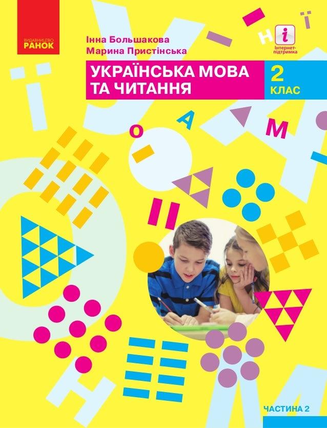 Інна Большакова Марина Пристінська УКРАЇНСЬКА МОВА ТА ЧИТАННЯ 2 КЛАС ї о н А М ЧАСТИНА 2