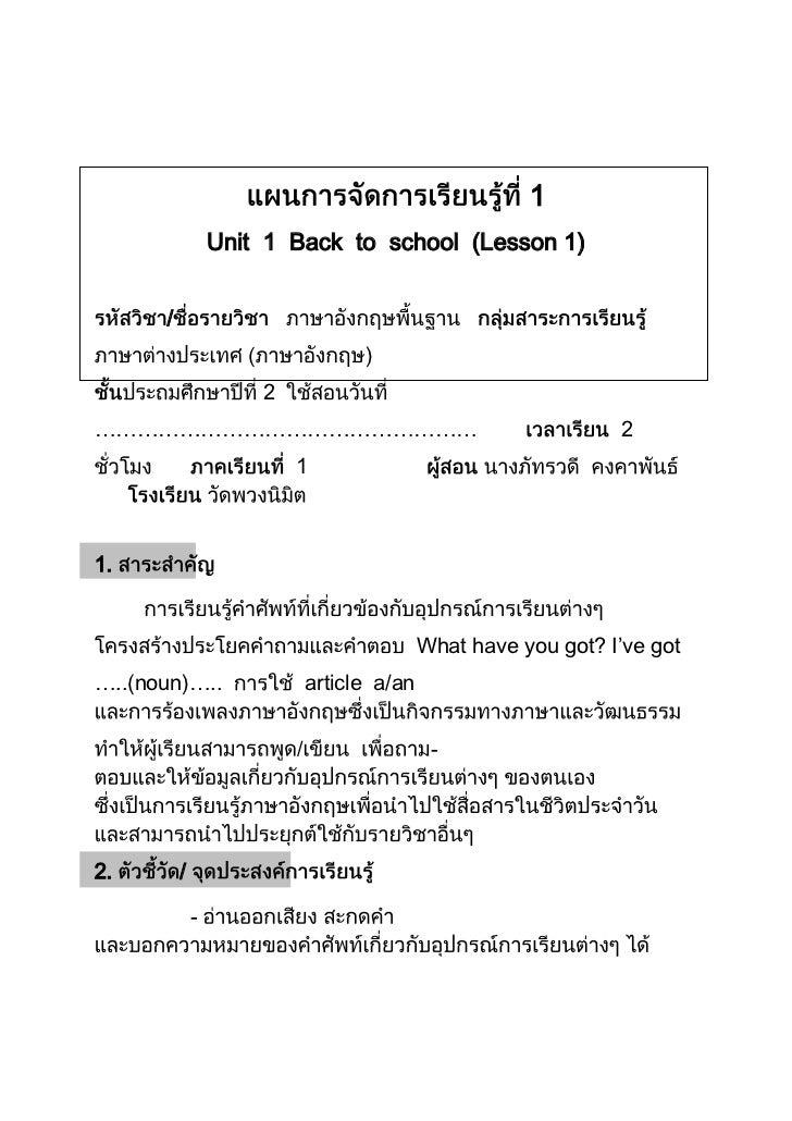 แผนการจัดการเรียนรู้ที่ 5 พระมหากษัตริย์ผู้สถาปนาอาณาจักรไทย | ประวัติศาสตร์