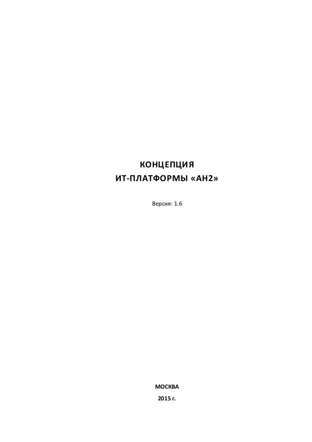 КОНЦЕПЦИЯ     ИТ-‐ПЛАТФОРМЫ  «АН2»      Версия:  1.6   ...