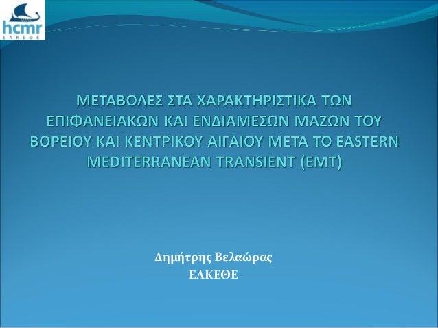 Δημήτρης Βελαώρας     ΕΛΚΕΘΕ