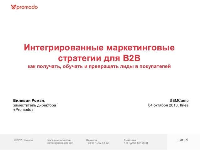 © 2012 Promodo www.promodo.com contact@promodo.com Линкольн +44 (0203) 137-66-81 Интегрированные маркетинговые стратегии д...