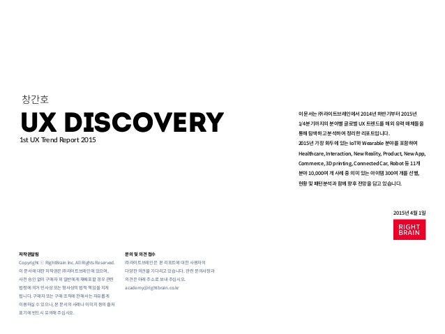 2015 1st UX 트렌드 리포트_웨어러블(wearable)편 Slide 2