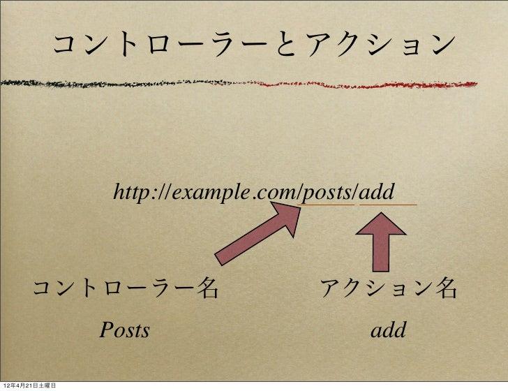 コントローラーとアクション               http://example.com/posts/add     コントローラー名                      アクション名              Posts      ...