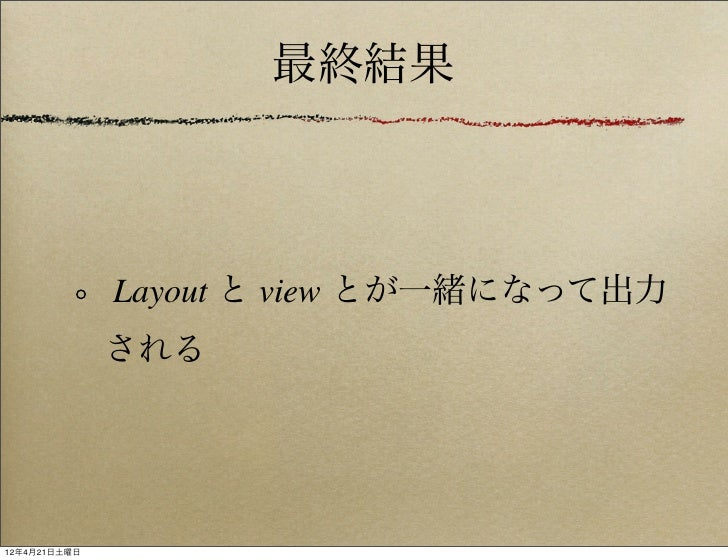 最終結果              Layout と view とが一緒になって出力              される12年4月21日土曜日