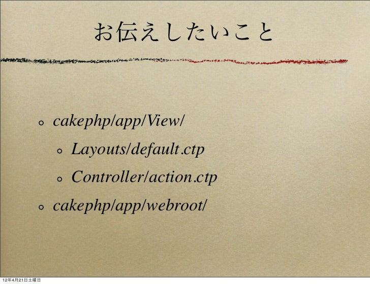 お伝えしたいこと              cakephp/app/View/                Layouts/default.ctp                Controller/action.ctp           ...