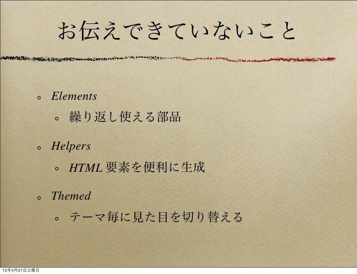 お伝えできていないこと              Elements                 繰り返し使える部品              Helpers                 HTML 要素を便利に生成            ...