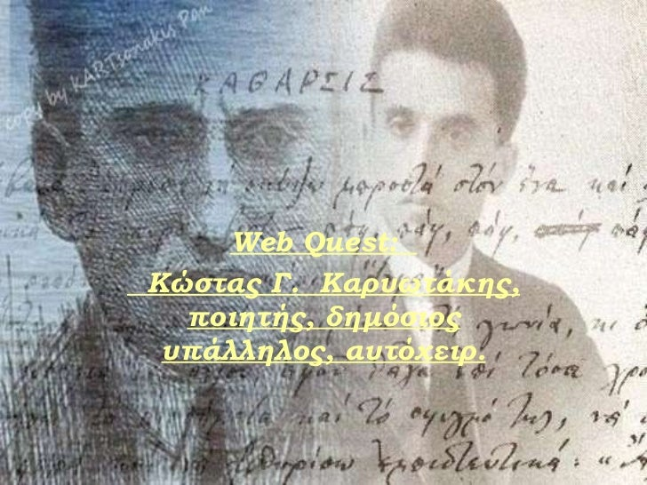 Web Quest :  Κώστας Γ.  Καρυωτάκης, ποιητής, δημόσιος υπάλληλος, αυτόχειρ.