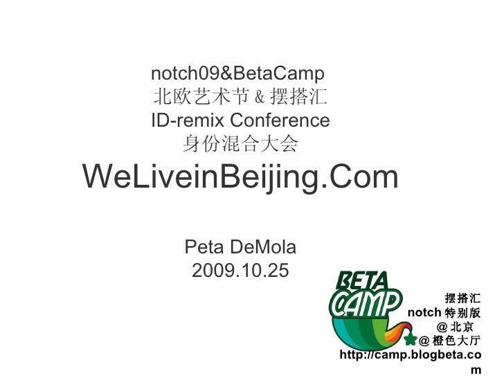 notch09&BetaCamp  北欧艺术节 & 摆搭汇 ID-remix Conference 身份混合大会 WeLiveinBeijing.Com Peta DeMola 2009.10.25 摆搭汇 notch 特别版 @ 北京  @ ...