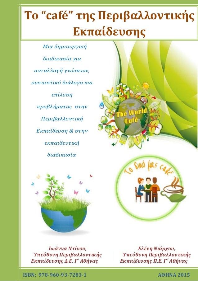 Μια δημιουργική διαδικαςία για ανταλλαγή γνώςεων, ουςιαςτικό διάλογο και επίλυςη προβλήματοσ ςτην Περιβαλλοντική Εκπαίδευς...