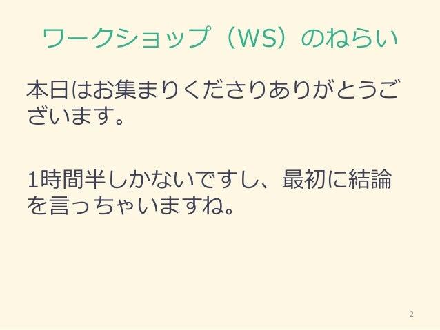 【公開用】新しい短歌、あなたもつくるんです(大阪短歌チョップ2 ws) Slide 2