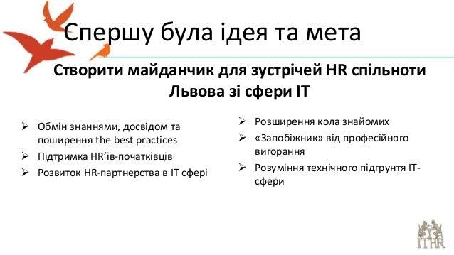 IT-HR_club_Lviv: рік діяльності (Лариса Олійник, Марія Мудра-Олійник) Slide 2