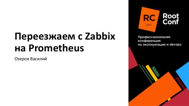 Переезжаем с Zabbix на Prometheus Озеров Василий