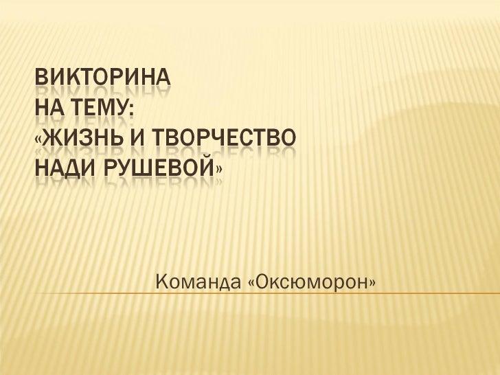 Команда «Оксюморон»