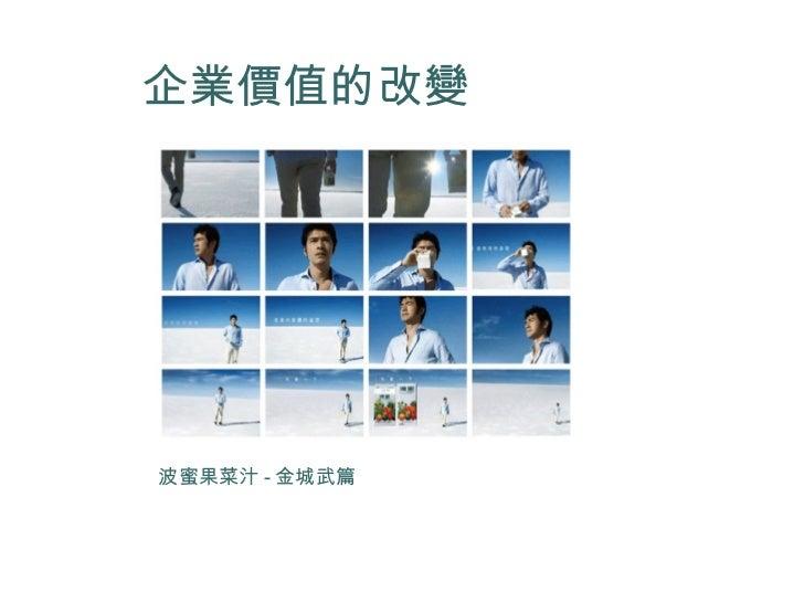 企業價值的改變 Company Name 波蜜果菜汁 - 金城武篇