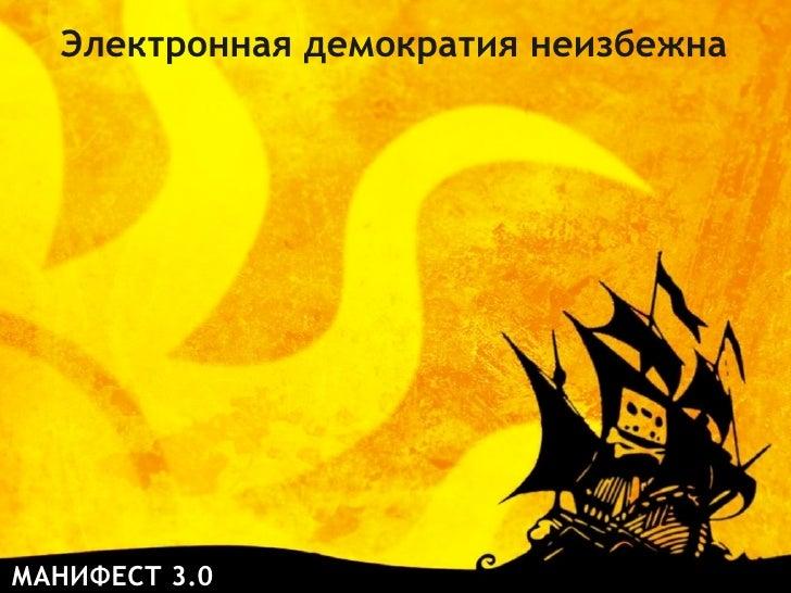 Электронная демократия неизбежнаМАНИФЕСТ 3.0