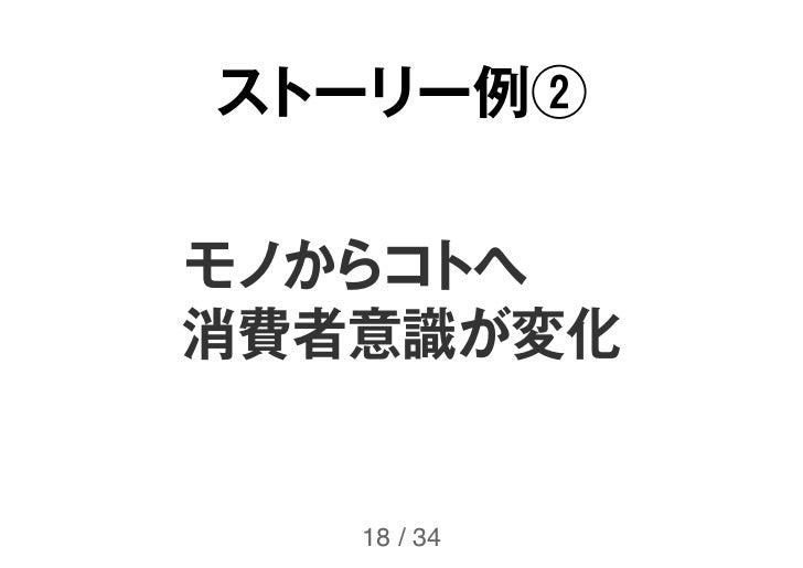 18 / 34