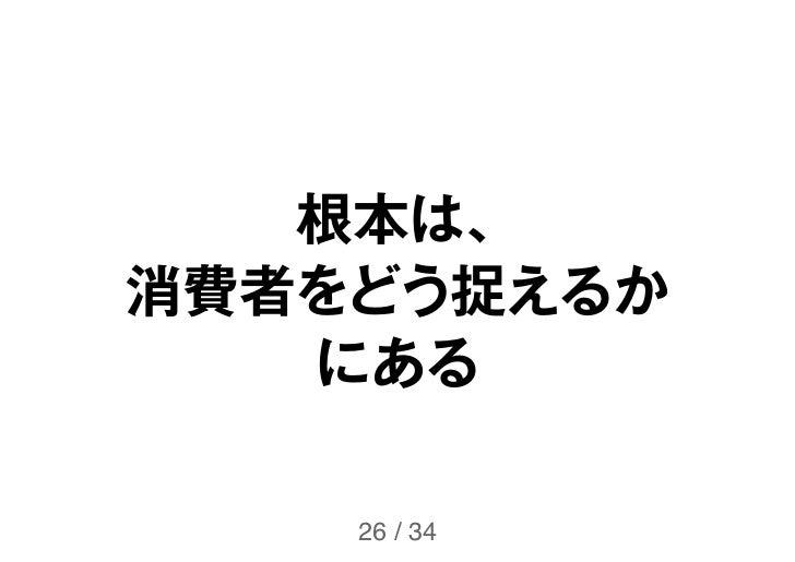 26 / 34