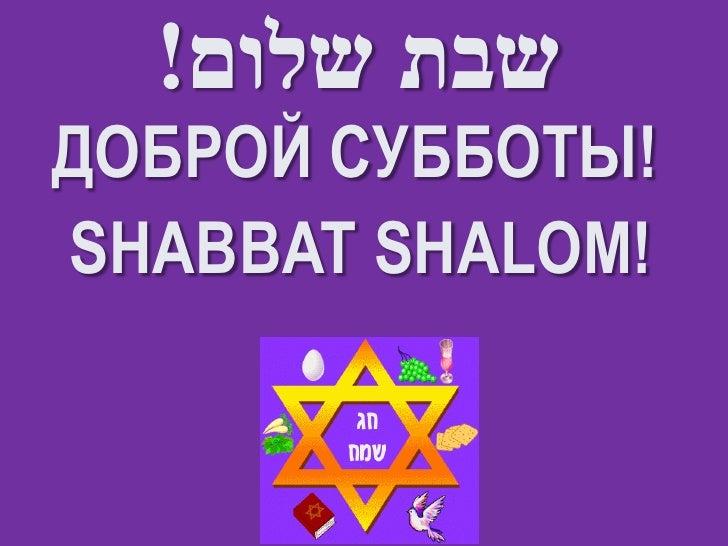 !שבת שלום ДОБРОЙ СУББОТЫ! SHABBAT SHALOM!   {