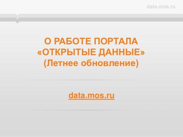 data.mos.ru О РАБОТЕ ПОРТАЛА «ОТКРЫТЫЕ ДАННЫЕ» (Летнее обновление) data.mos.ru