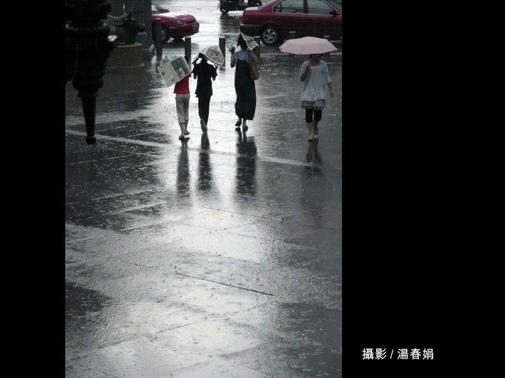 攝影 / 湯春娟
