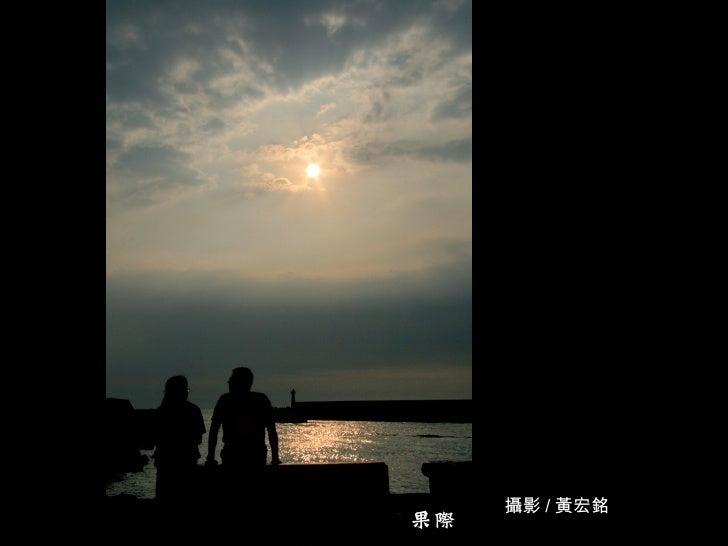 攝影 / 黃宏銘