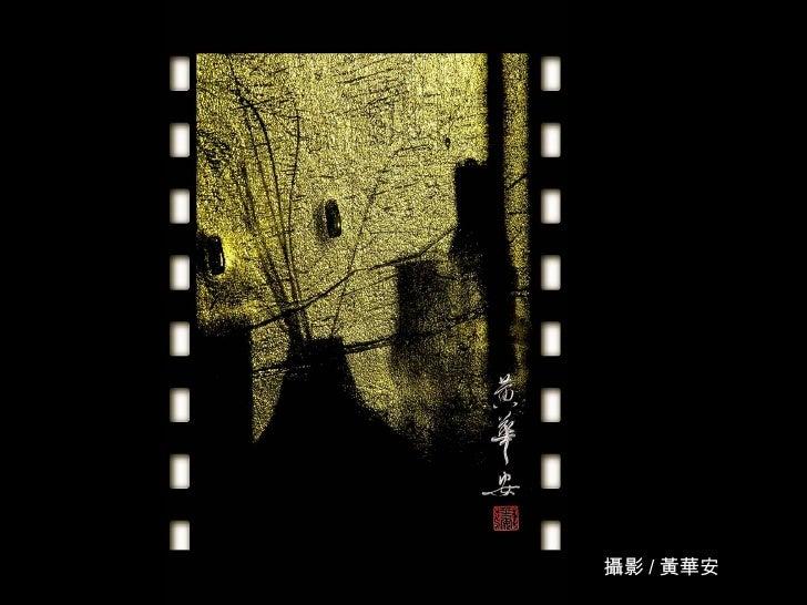 攝影 / 黃華安