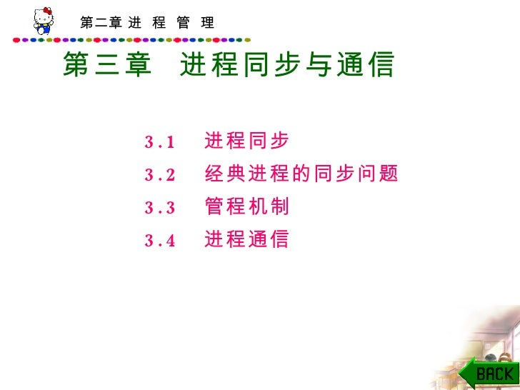 第三章  进程同步与通信  3.1    进程同步  3.2    经典进程的同步问题  3.3    管程机制  3.4    进程通信