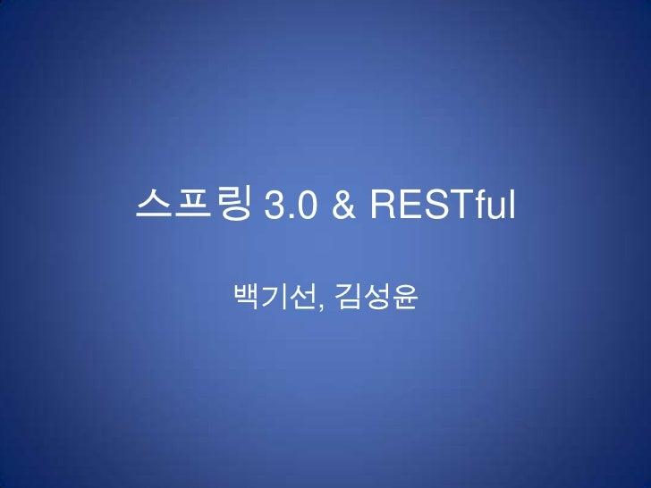 스프링3.0 & RESTful<br />백기선, 김성윤<br />