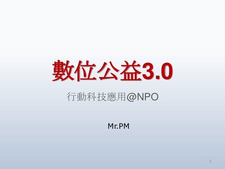 數位公益3.0行動科技應用@NPO    Mr.PM             1