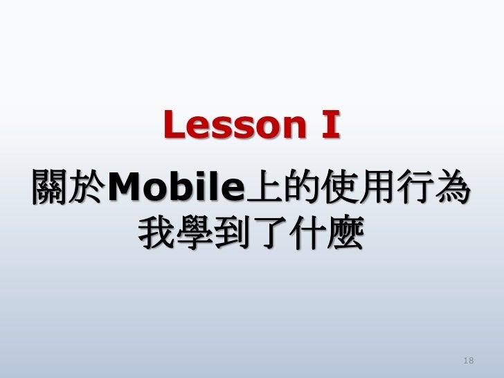 Lesson I關於Mobile上的使用行為   我學到了什麼               18