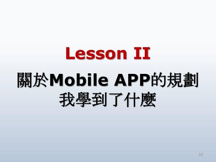Lesson II關於Mobile APP的規劃   我學到了什麼               32