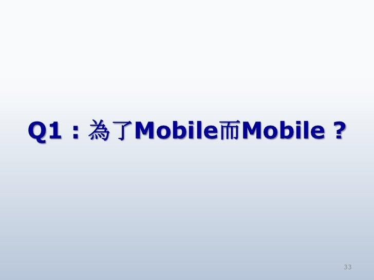 Q1 : 為了Mobile而Mobile ?                     33