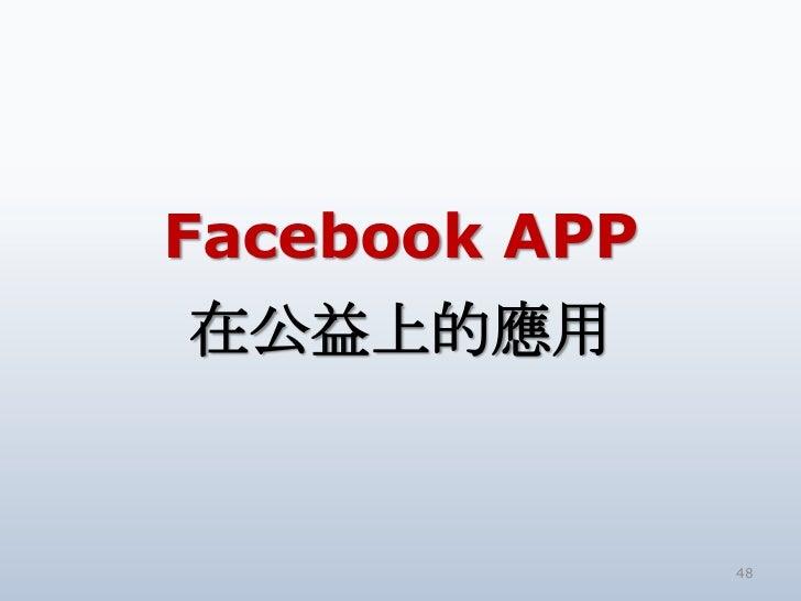 Facebook APP在公益上的應用               48