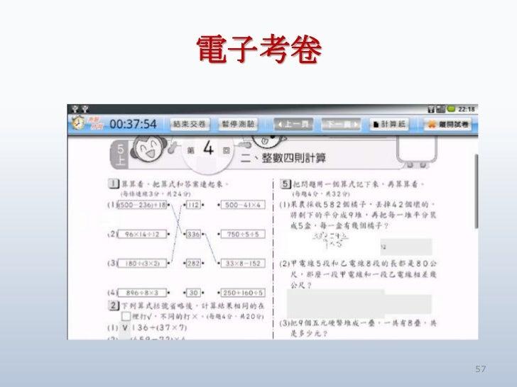 電子考卷       57