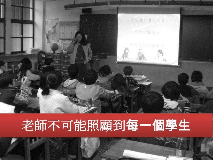 老師不可能照顧到每一個學生                66