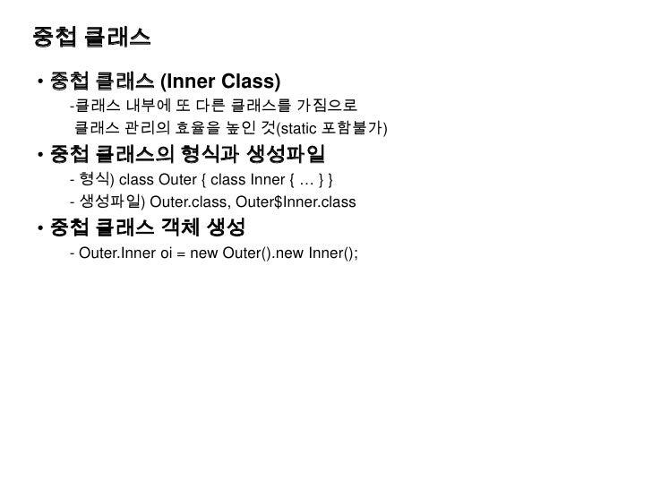 중첩 클래스 <br /><ul><li> 중첩 클래스 (Inner Class)