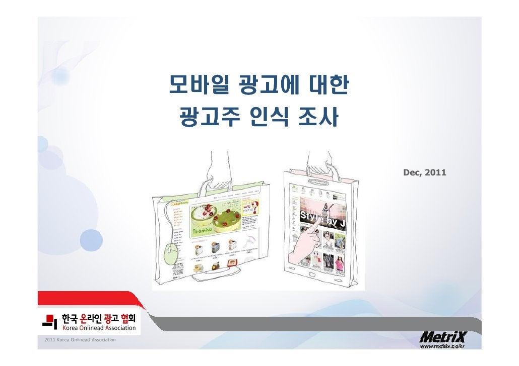모바일 광고에 대한                                  광고주 인식 조사                                               Dec, 20112011 Korea On...