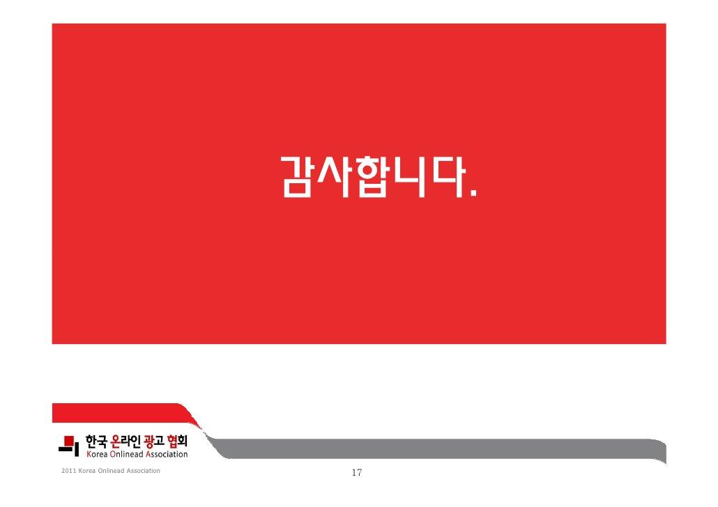 감사합니다.2011 Korea Onlinead Association     17