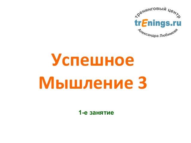 Успешное Мышление 3 1-е занятие