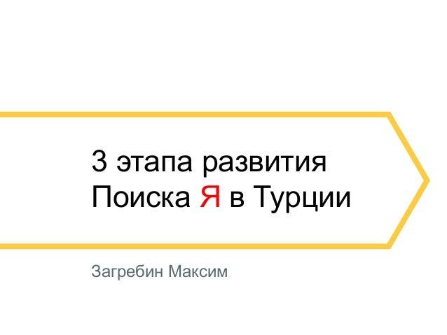 3 этапа развития Поиска Я в Турции Загребин Максим 1