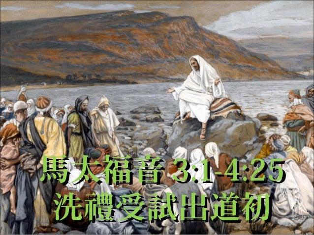 馬太福音 3:1-4:25洗禮受試出道初