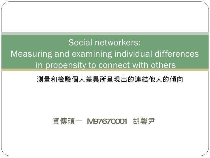 資傳碩一  M97670001  胡馨尹  Social networkers:  Measuring and examining individual differences  in propensity to connect with ot...
