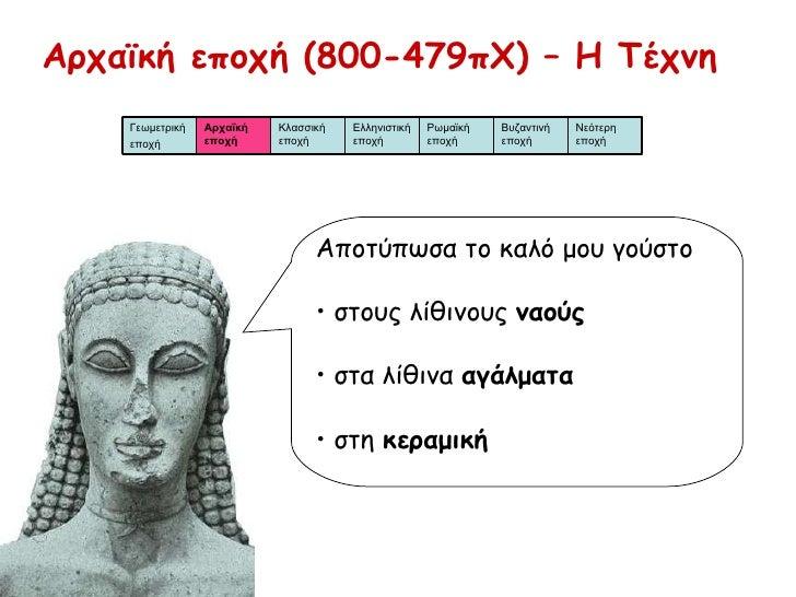 Αρχαϊκή εποχή (800-479πΧ) – Η Τέχνη Αποτύπωσα το καλό μου γούστο •  στους λίθινους  ναούς •  στα λίθινα  αγάλματα •  στη  ...