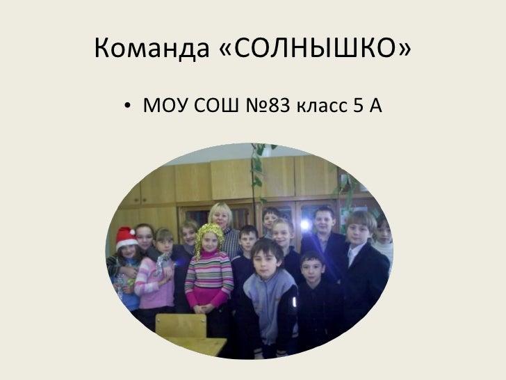Команда «СОЛНЫШКО» <ul><li>МОУ СОШ №83 класс 5 А </li></ul>