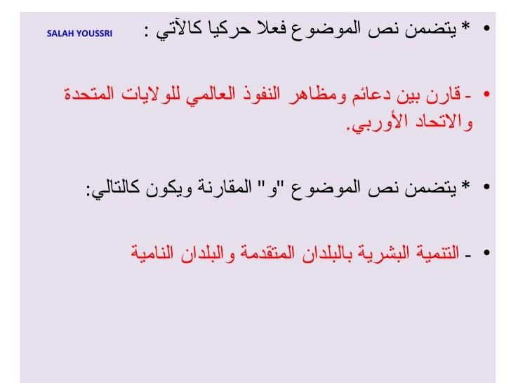 <ul><li>*  يتضمن نص الموضوع فعلا حركيا كالآتي  :  YOUSSRI   SALAH </li></ul><ul><li>-  قارن بين دعائم ومظاهر النفوذ العالم...